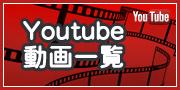 Youtube動画一覧